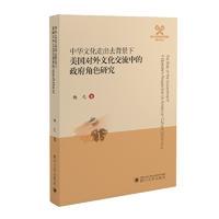 中华文化走出去背景下美国对外文化交流中的政府角色研究