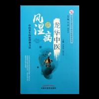 中医养生重点专科名医科普问答丛书:龙华中医谈风湿病