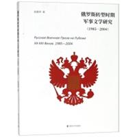 俄罗斯转型时期军事文学研究(1985-2004)