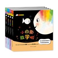 低幼启蒙认知图画书系列:彩虹色的小白鱼(套装共4册)
