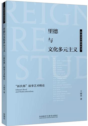 """里德与文化多元主义-""""新伏都""""叙事艺术略论"""