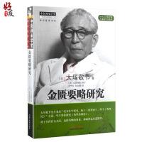 金匮要略研究·中医师承学堂
