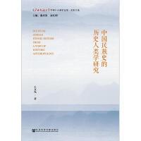 中国民族史的历史人类学研究