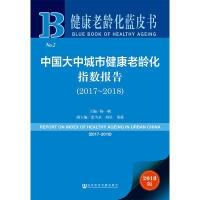 健康老龄化蓝皮书:中国大中城市健康老龄化指数报告(2017-2018)