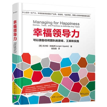 幸福领导力