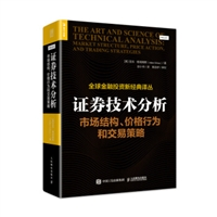 证券技术分析:市场结构、价格行为和交易策略