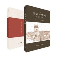 民国北京城:历史与怀旧+附册《烟袋斜街旧影图卷》(典藏版)