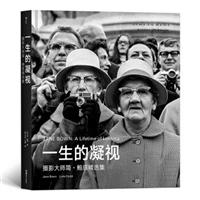 一生的凝视:摄影大师简.鲍恩精选集(精装)