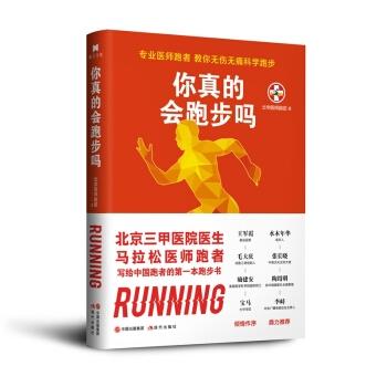 你真的会跑步吗