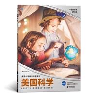 美国科学•地球科学•第二级