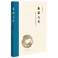 玉器之道:解密中国文明的源代码(精装)
