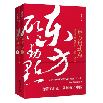 东方启动点:浙江改革开放史(1978-2018)(上下册)