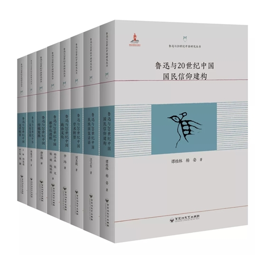 """""""鲁迅与20世纪中国研究丛书""""系列(共8册)"""