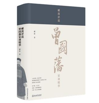 郦波评说曾国藩家训精华(精装)