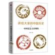 讲给大家的中国历史1:中国是怎么出现的