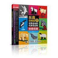 乐高动物园15种世界各地的代表性图纸创意架设动物计爬搭建图片