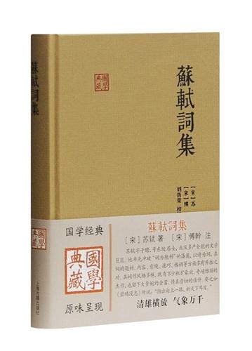 《苏轼词集》(国学典藏)