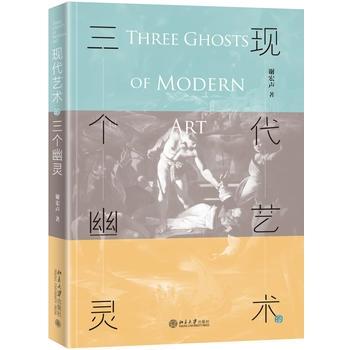 现代艺术的三个幽灵