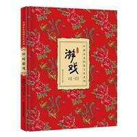 中国东北民俗文化系列:旧时游戏