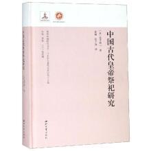 中国古代皇帝祭祀研究(精装)