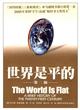 世界是平的(第2版)
