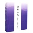 建水人生——刘振印先生成果集