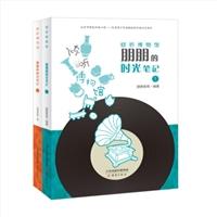 倾听博物馆:朋朋的时光笔记(套装共2册)