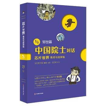 与中国院士对话·芯片世界:集成电路探秘