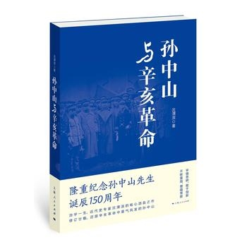 孙中山与辛亥革命