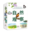 自然观察:带孩子走进自然(套装共5册)