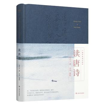 读唐诗(摄影插图珍藏版)