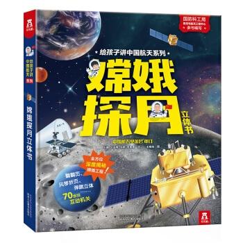 给孩子讲中国航天系列·嫦娥探月立体书(精装)