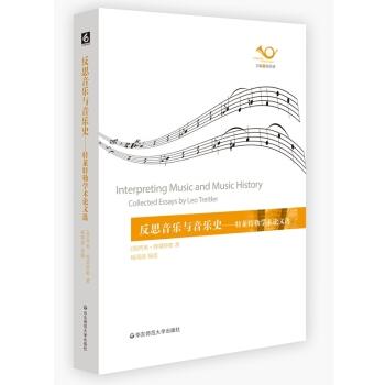 反思音乐与音乐史