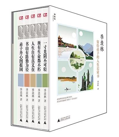 季羡林留给孩子的人生启蒙书 (全五册)