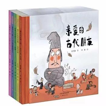 """""""亲爱的古代朋友""""系列(共5册)"""