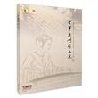 古筝原创作品选(附扫码音频)(附CD一张)