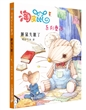淘皮鼠系列童话(16册)