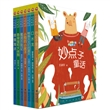 彩虹桥名家注音童话(7册)
