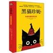 黑猫珍妮——珍妮和猫咪俱乐部