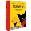 黑猫珍妮——珍妮的月光历险记