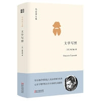 文学写照(精)/巴金译文集