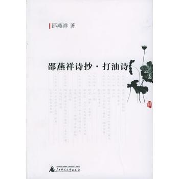 邵燕祥诗抄·打油诗