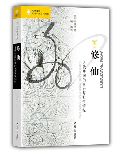 修仙:古代中国的修仙与社会记忆