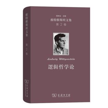 维特根斯坦文集·第2卷:逻辑哲学论(精装)
