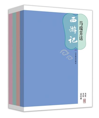 书里书外话经典丛书(4册)