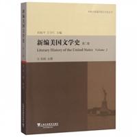 新编美国文学史(第2卷)/外教社新编外国文学史丛书