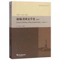 新编美国文学史(第4卷)/外教社新编外国文学史丛书