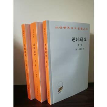 逻辑研究(全两卷,三册)