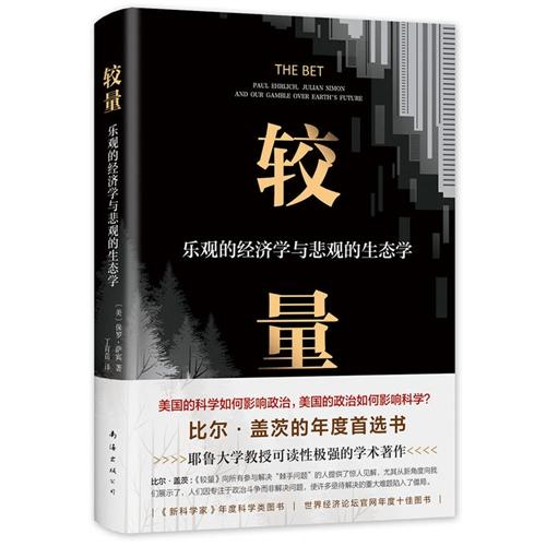 较量:乐观的经济学与悲观的生态学(精装)