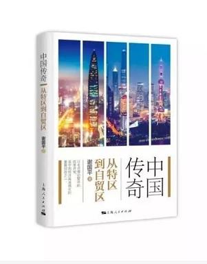 中国传奇:从特区到自贸区